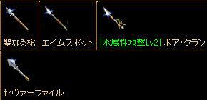 ユニーク:槍