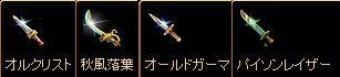 ユニーク:片手剣