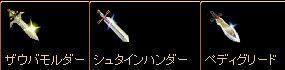 ユニーク:両手剣