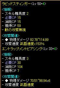10/2 ギルド戦向け装備スキル能力