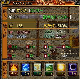 10/2 ギルド戦向け装備ステータス