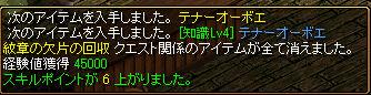 紋章クエ―報酬(一回目)