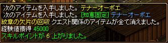 紋章クエ―報酬(三回目)
