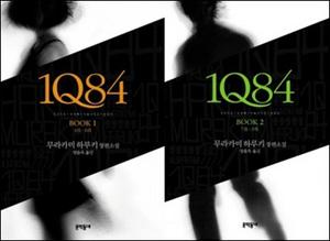 1Q84(korea).jpg