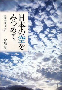 日本の空をみつめて