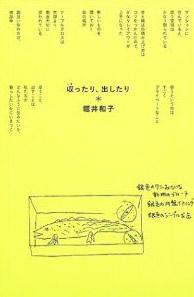 Kazuko Horii_edited