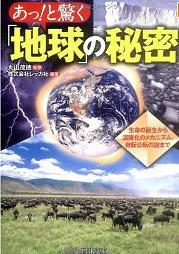 あっ!と驚く「地球」の秘密_edited