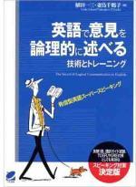 英語で意見を論理的に述べる技術とトレーニング_convert_20110214205313