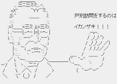 ikanzaki.jpg