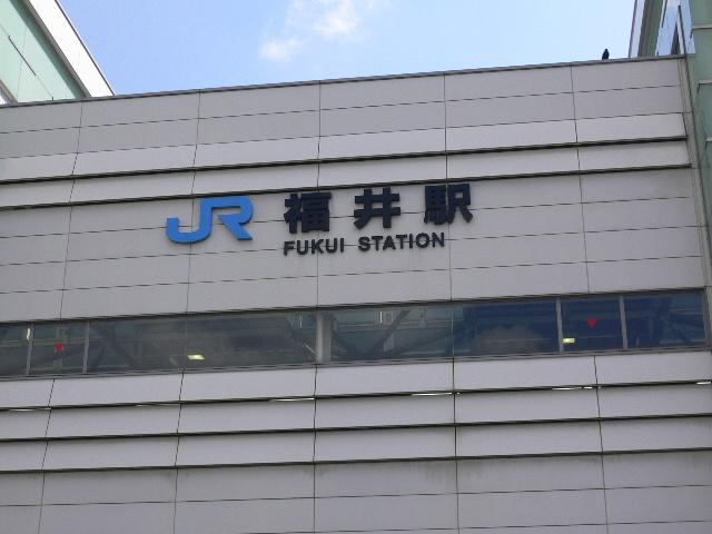 福井駅。。
