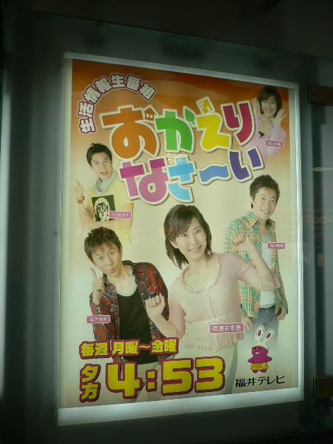 福井ローカルです。