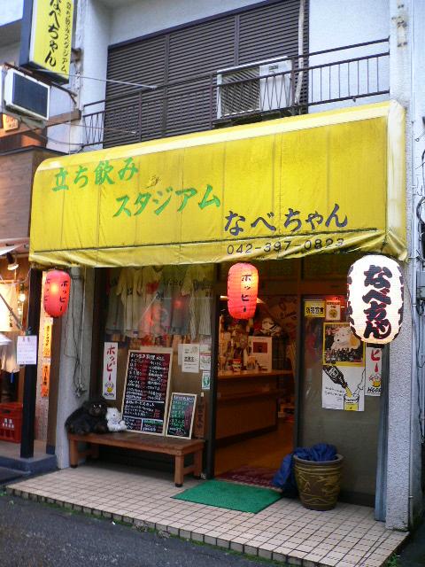 立ち呑みスタジアム?!