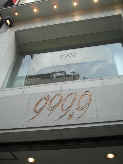 9999銀座店