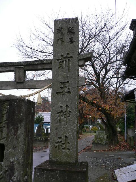 前玉神社。