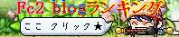 FC2 Blogランキング