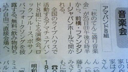 ファンタジーライブ新聞記事