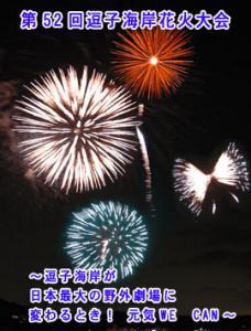 2009hanabi_1.jpg