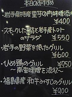 めにゅ-2