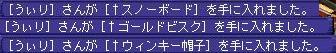 1_2うぃりレア