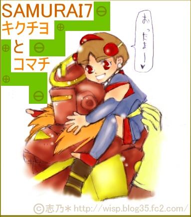 侍7(キクチヨとコマチ)