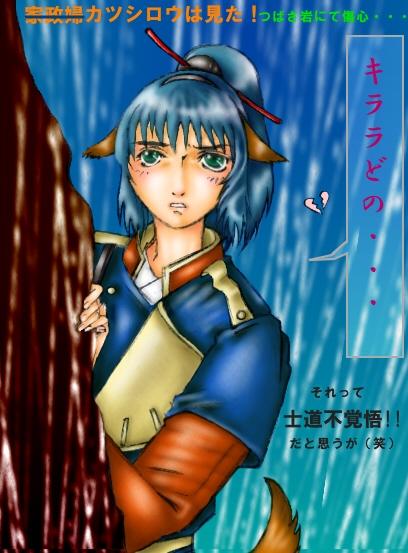 侍7(カツシロウ2)