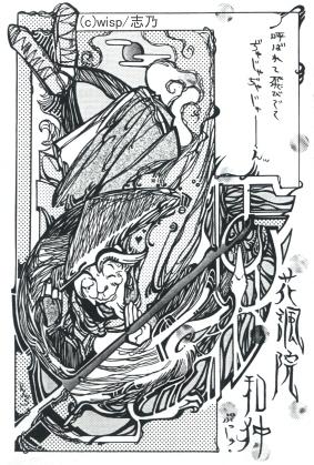 侍魂(花諷院和狆)