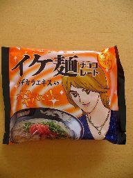 イケ麺チョコ
