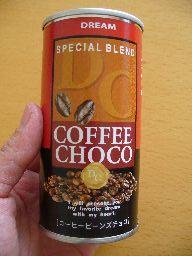コーヒー缶入りチョコ