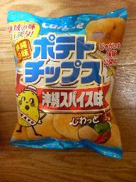 カルビー ポテトチップス 沖縄スパイス味(沖縄限定)