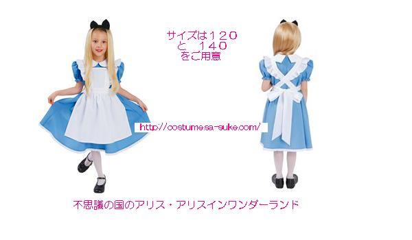 不思議の国のアリスの子供用ドレス