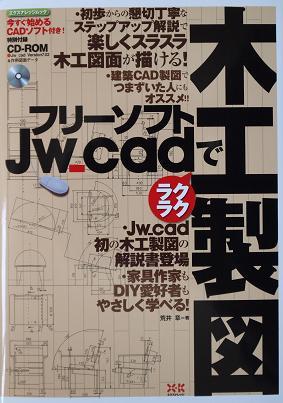 083木工製図