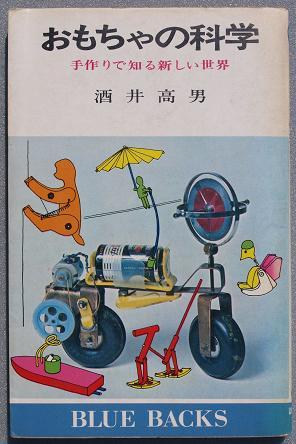 012おもちゃの科学