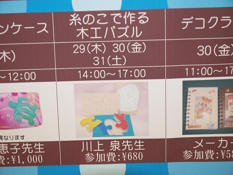 002 糸ノコパズル