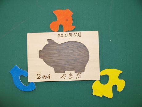 017 ぷたパズル 1