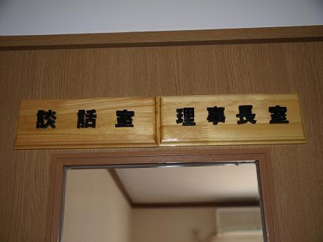 014 理事長室