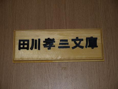 015 田川