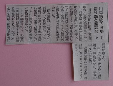 015 新聞記事