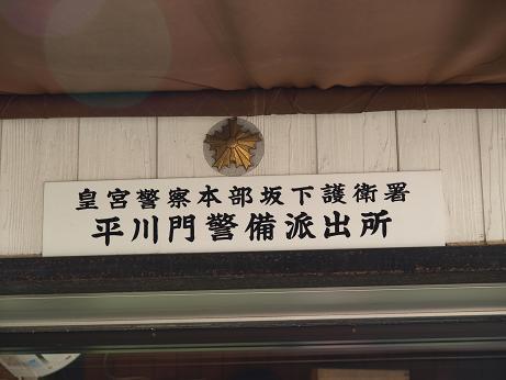 046 平川門警備派出所