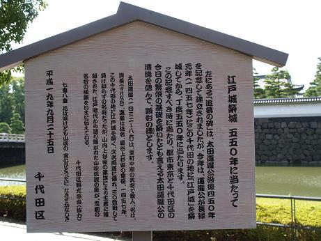 019 太田道灌を偲ぶ看板