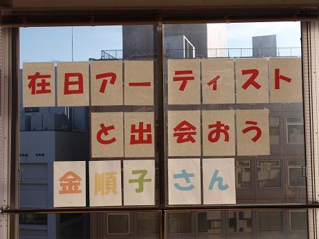 117 窓看板