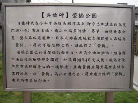 蛍橋公園3