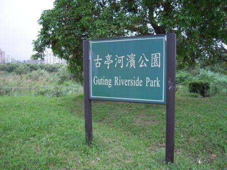 古亭河濱公園1