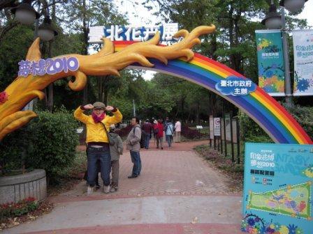台北花卉展9