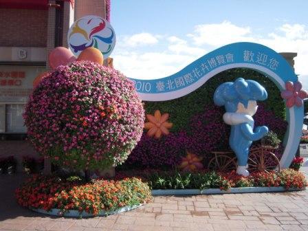 台北花卉展 (自来水博物館編)11