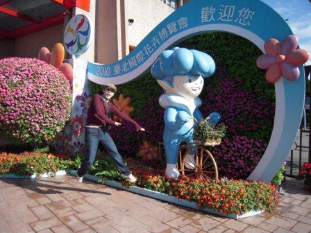 台北花卉展 (自来水博物館編)14