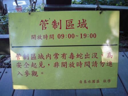 台北花卉展 (自来水博物館編)35