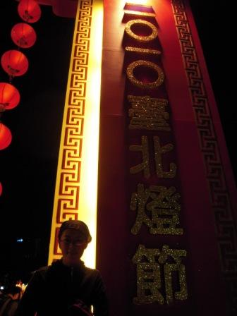 台北燈節6