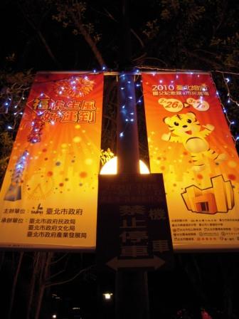 台北燈節1