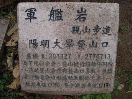 軍艦岩31