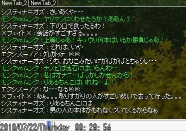 screenverdandi008_20110302113833.jpg